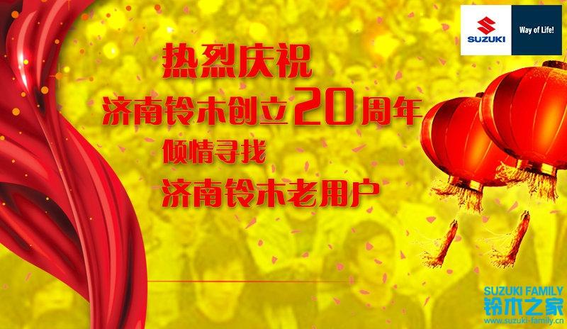 热烈庆祝济南铃木创立20周年!倾情寻找济南铃木老用