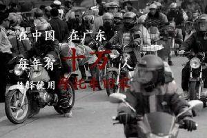 """""""为爱让行,让爱回家""""广东10万外来工骑摩托返乡"""