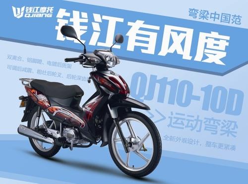"""钱江有""""风度""""运动有弯梁QJ110-10D"""