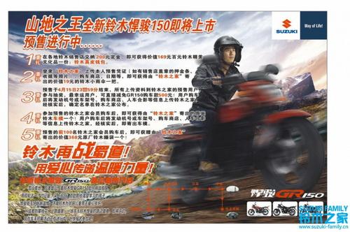 济南铃木GR150预售活动正在进行中