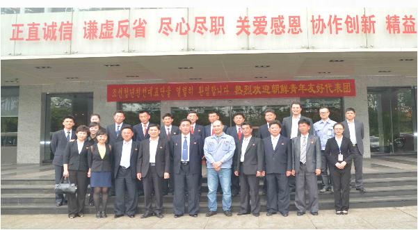 朝鲜青年友好代表团莅访鑫源控股公司