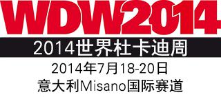 梦幻骑行之旅2014WDW世界杜卡迪周派对邀约