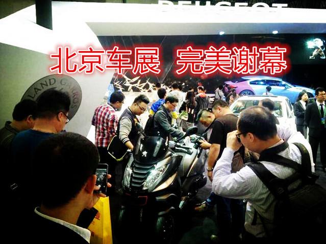 北京车展标致摩托完美谢幕!