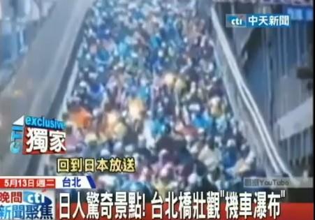 台北摩托车瀑布超壮观日本电视嘉宾看傻眼
