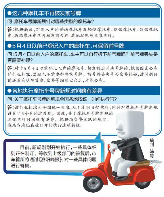 5月4日起洛阳新入户摩托车只需悬挂后号牌