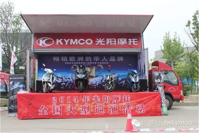2014光阳摩托全国大型巡演活动(广东站)盛大启幕