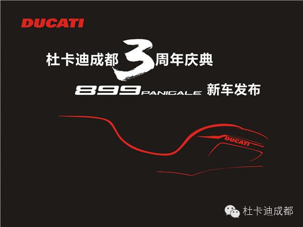 杜卡迪成都三周年庆典携899Panigale与车友见面