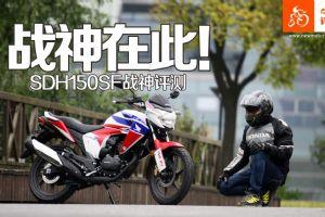 战神SDH150-F战神评测(13张)