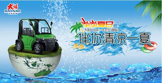 炎炎夏日,大阳CHOK-A3(空调版)伴你清凉一夏!