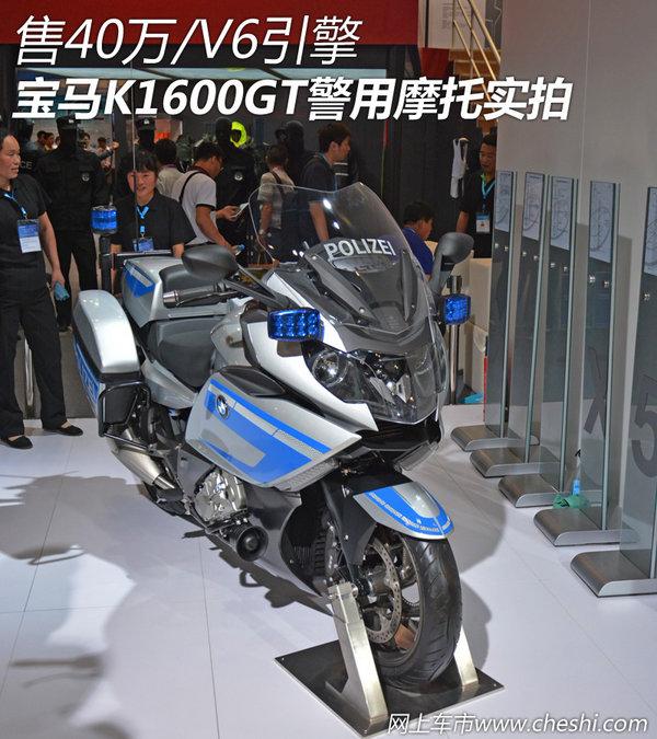 宝马K1600GT警用巡航摩托售40万/V6引擎