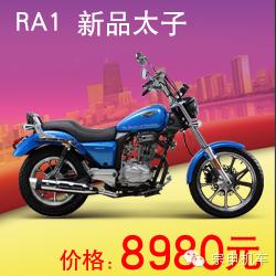 宗申RA1(ZS150-58)网络购车有礼啦