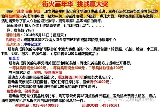 嘉陵英雄帖:街火嘉年华挑战赢大奖
