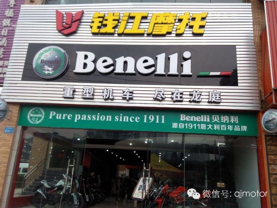贝纳利重庆第二季骑行安全培训欢迎您