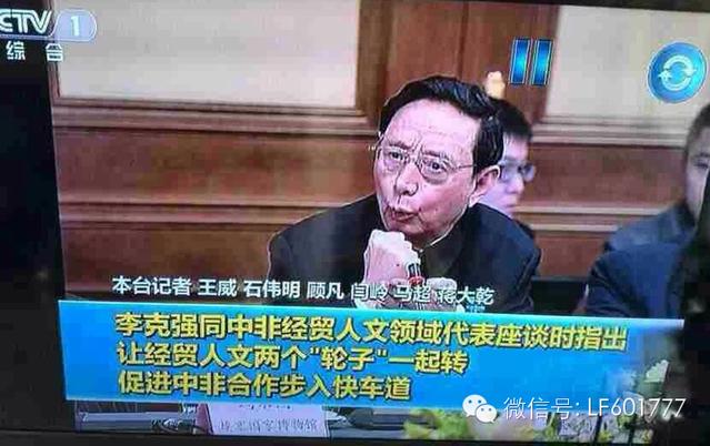 尹明善出席李克强总理埃塞座谈会