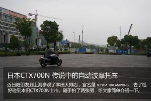 2014 CTX700ND本田大贸CTX700N 现场图片(10张)