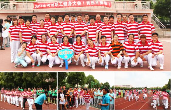 新本青浦区职工健身竞赛勇夺5项冠军