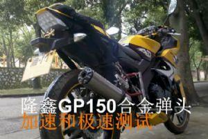 隆鑫LX150-56(GP150)加速和极速视频