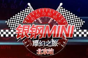 银钢MINI摩幻之旅 北京赛道激情