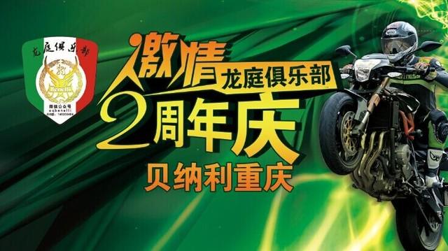 7.6贝纳利重庆龙庭俱乐部二周年庆活动预告