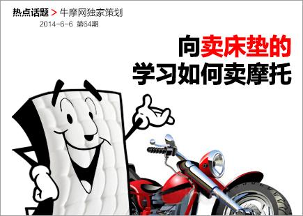 [实战篇]跟卖床垫的学卖摩托