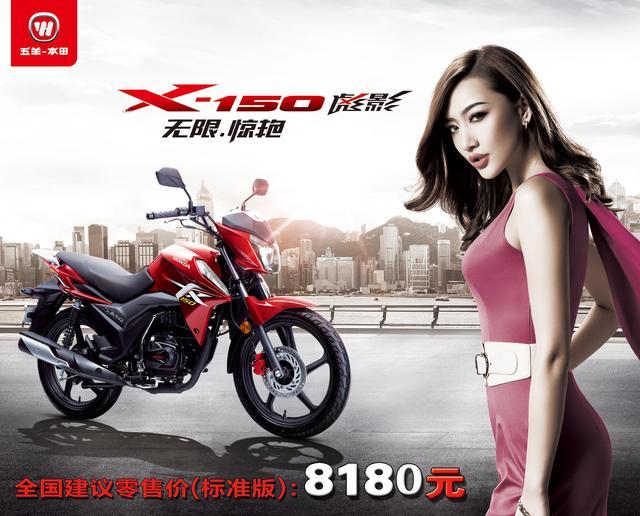 五羊-本田X-150彪影震撼特惠!