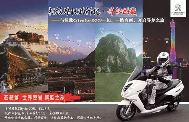 与标致Citystar200i一起寻秘西藏