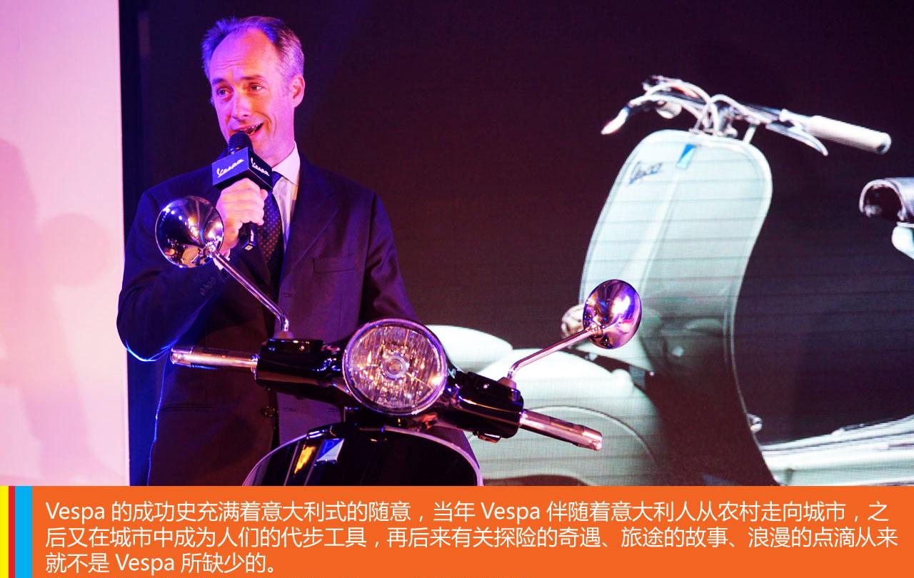 意大利踏板摩托Vespa正式入华