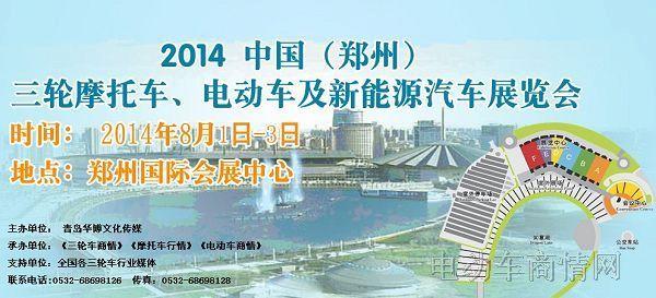 郑州三轮摩托车电动车及新能源汽车展览会即将起航