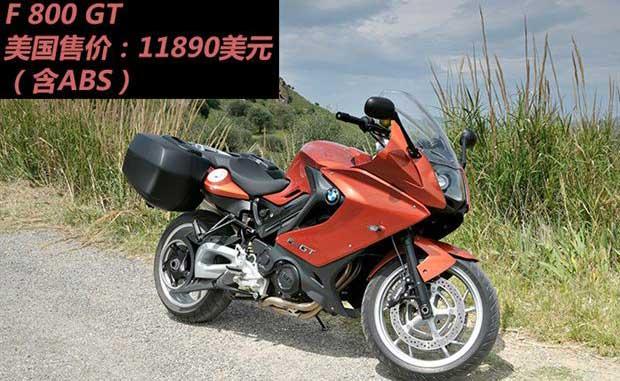 宝马摩托Tour车系:F800GT/R