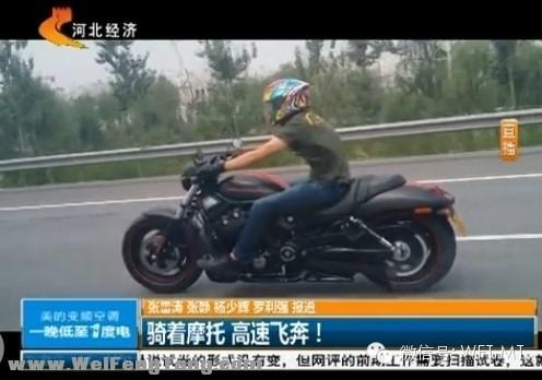 好消息!河北摩托车可以上高速