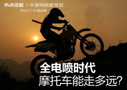 全电喷时代,摩托车能走多远?