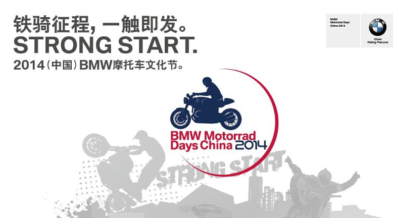 2014(中��)BMW摩托�文化�即�⑹⒋箝_��