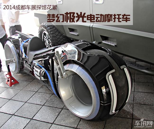 2014成都车展探馆梦幻极光电动摩托车