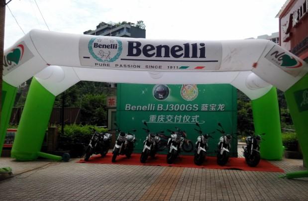 贝纳利重庆两周年庆精彩视频赏析(下篇)