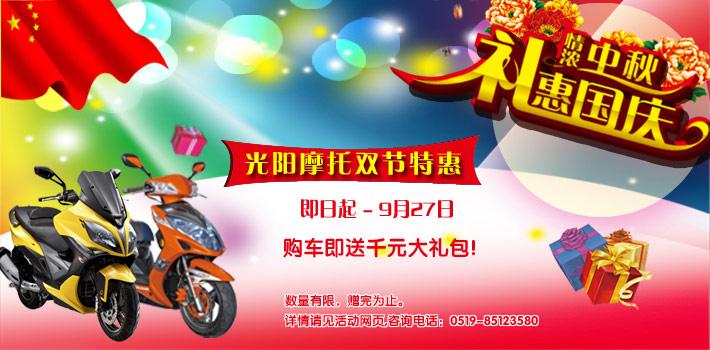 迎中秋庆国庆光阳摩托双节特惠开始啦!
