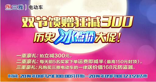 中秋节教师节喜相逢三雅电动车促销双重奏