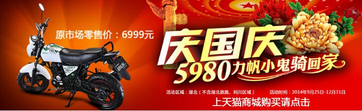 """力帆湖北市场""""庆国庆、5980小鬼骑回家"""""""