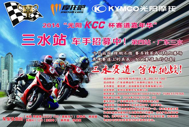 光阳摩托KCC杯赛道嘉年华三水站启动招募