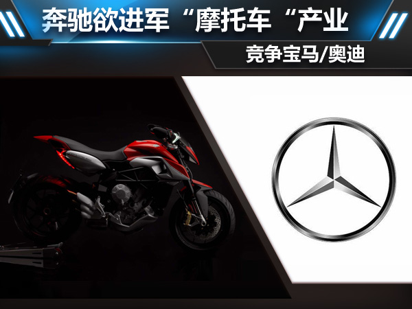 奔驰欲进军摩托车产业PK宝马/奥迪