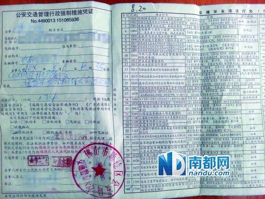 男子骑超标电动车违章遭吊销汽车驾照