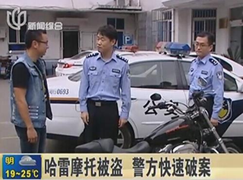 价值10万元哈雷摩托车一夜间被盗警方快速破案