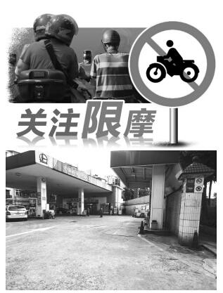 禁摩区特种行业摩托加油有点难要上通行号牌
