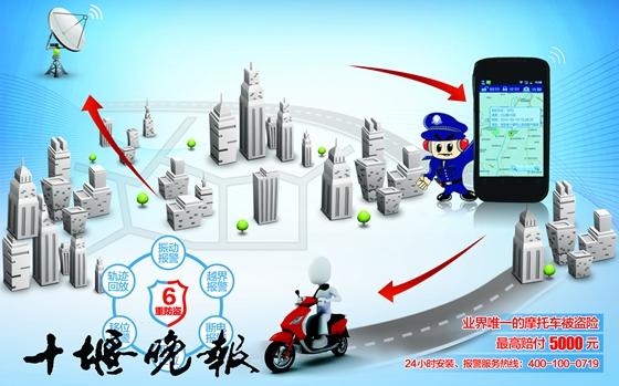 """6000摩托车装上十堰版GPS多部门联合开发出""""草根价"""