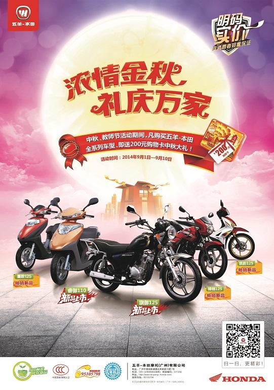 中秋节教师节特惠买五羊-本田送购物卡