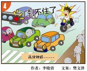 五羊-本田宣传农村交通安全知识(一)