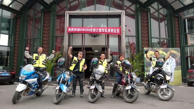 GW250自由之旅DAY24:自贡至雅安