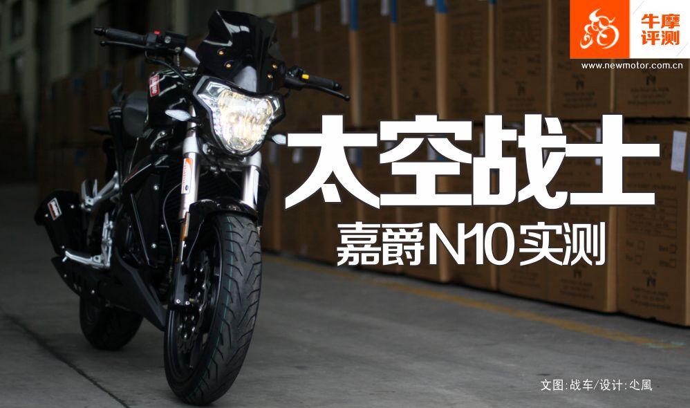 个性街跑嘉爵N10(250cc)创世降临