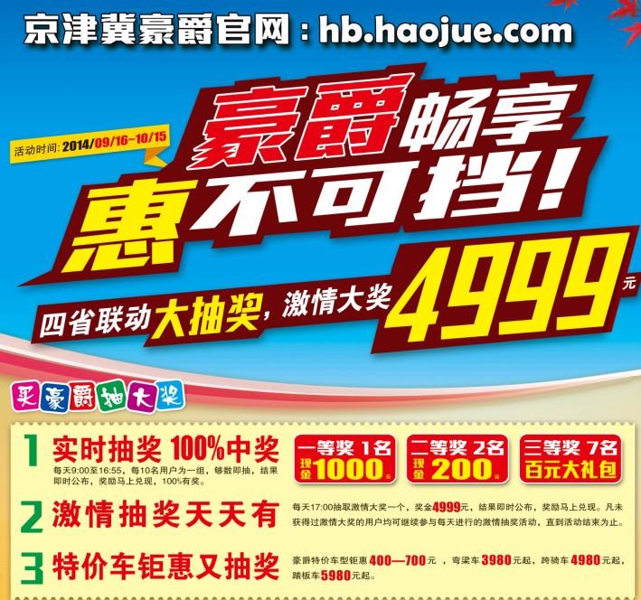 豪爵四省联动大抽奖激情大奖4999元