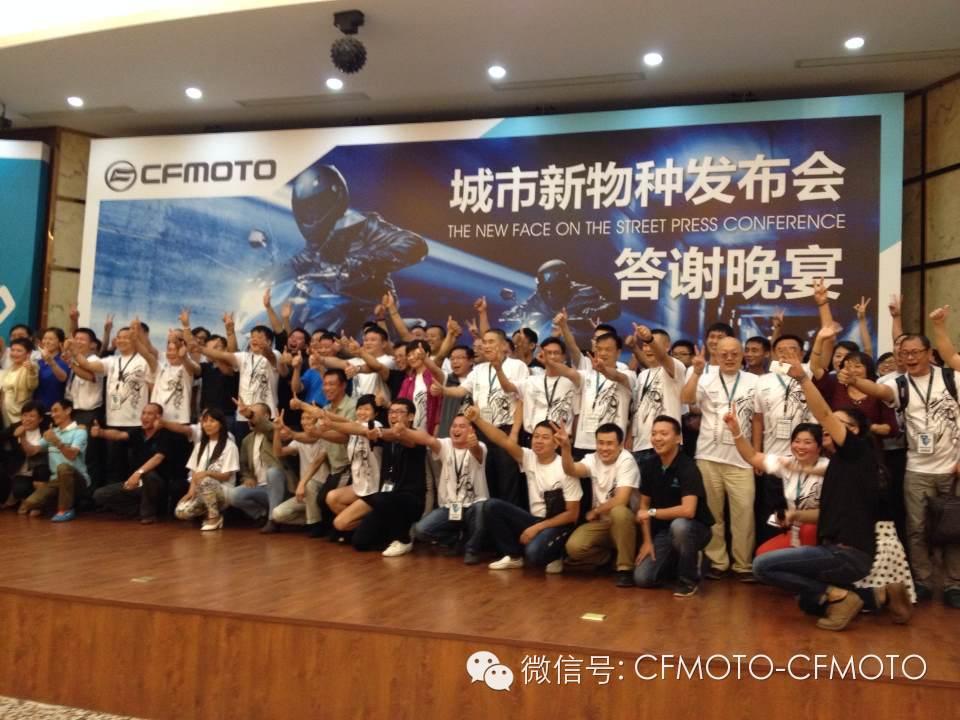 9月18日200多家CFMOTO经销商齐聚春风动力总部