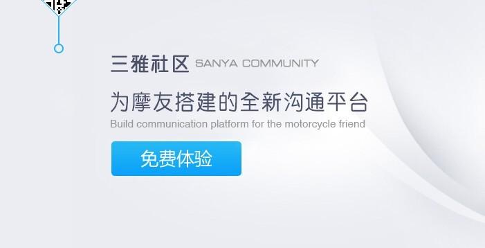 三雅社区为摩友搭建全新沟通平台